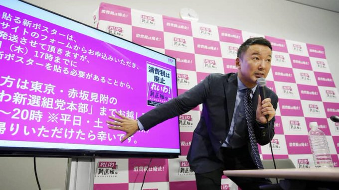 Tokyo Governor candidate Yamamoto pledges to cancel Olympics if elected